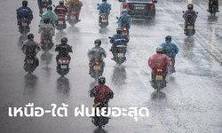 พยากรณ์อากาศวันนี้ ทั่วไทยฝนเริ่มลดลง แต่หลายจังหวัดยังต้องรับฝน 30-40 เปอร์เซ็นต์