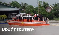 นายกฯ ล่องเรือลงพื้นที่ดูน้ำท่วมนนทบุรี คนดักรอขับไล่ เปลี่ยนแผนกลับรัฐสภา