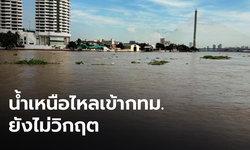 รองผู้ว่าฯ กทม. เผยน้ำเหนือไหลเข้ากรุงยังไม่วิกฤต เตรียมกระสอบทรายรับมือน้ำทะเลหนุนสูง