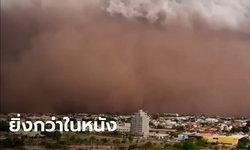 ภาพน่ากลัว! พายุทรายปกคลุมฟ้าแดงฉาน ถล่มเมืองในบราซิล แล้งหนักสุดในรอบ 90 ปี