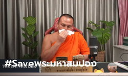#Saveพระมหาสมปอง ติดเทรนด์ หลัง พส.หลั่งน้ำตากลางไลฟ์ ถูกจ้องจับผิด-จะจับสึก
