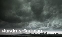 """กรมอุตุฯ เตือน อิทธิพลจาก """"ไลออนร็อก"""" ทำฝนตกหนักหลายพื้นที่ เสี่ยงน้ำท่วมฉับพลัน"""