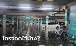 ใครจอดไว้เช็กด่วน! ฝนถล่ม-น้ำท่วมหนักในลานจอดรถ ห้างสรรพสินค้าย่านแคราย