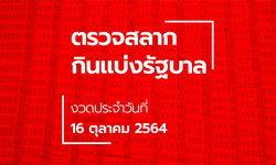 ตรวจหวย 16 ตุลาคม 2564 ผลสลากกินแบ่งรัฐบาล ตรวจรางวัลที่ 1