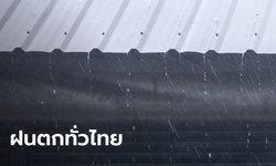 พยากรณ์อากาศวันนี้ ฝนทั่วประเทศ เหนือ-อีสาน-กลาง-ตะวันออก ตกหนักร้อยละ 80