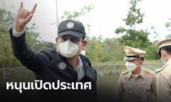 ซูเปอร์โพล หนุนนายกฯ เปิดประเทศรับนักท่องเที่ยว เชื่อมั่นระบบสาธารณสุขไทย