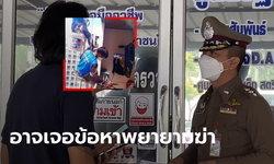 หญิงผู้ต้องสงสัยตัดเชือกช่างทาสี ไม่ยอมเข้าให้ปากคำ ตำรวจจ่อออกหมายเรียก