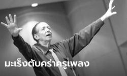 สูญเสียอีก! บรูซ แกสตัน ครูเพลงผู้ผสมผสานดนตรีไทย-สากล เสียชีวิตในวัย 74 จากมะเร็งตับ