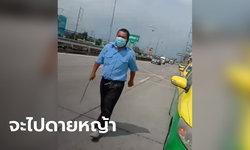 โชเฟอร์แท็กซี่คว้ามีดเล่มยาวขู่แท็กซี่อีกคัน เจ้าตัวอ้างกับตำรวจ จะเอาไปถางหญ้าริมทาง