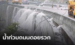 เผยคลิปน้ำท่วมถนนดอยรวก กลายเป็นน้ำตกไหลลงผา การจราจรติดขัดนานหลายชั่วโมง