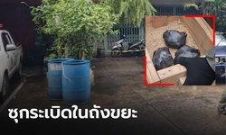 ชาวดินแดงผวา! พบระเบิด 3 ลูกใส่กระเป๋าซุกถังขยะหน้าบ้าน