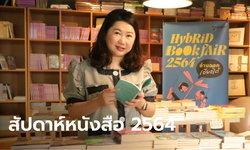 นักอ่านเตรียมพร้อม! มหกรรมหนังสือ 2564 ไฮบริดออนไลน์-ออฟไลน์ พร้อมเสวนาร้อน เริ่ม 23 ต.ค. นี้