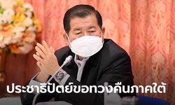 ประชาธิปัตย์เชื่อโพล ลั่นเลือกตั้งครั้งต่อไปทวงภาคใต้คืนสำเร็จ