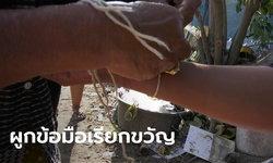 ป้าข้างบ้านสารภาพ พ่อโล่ง พ้นมลทินให้ลูกวัย 13 ปี ส่งยาบ้าให้ลูกค้าติดโควิด
