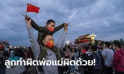 จีนร่างกฎหมายเอาผิดพ่อแม่ หากลูกประพฤติตัวไม่ดี-ก่ออาชญากรรม