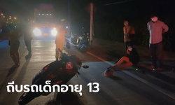 เด็กหญิงวัย 13 ขี่มอเตอร์ไซค์ไปรับแม่กลางดึก ถูกคนร้ายถีบรถล้ม-ชิงทรัพย์