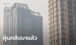 ค่าฝุ่น PM 2.5 กรุงเทพฯ-ภาคเหนือ-ตะวันออก เริ่มพุ่งหลังฝนหยุด