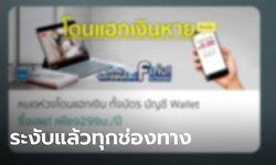 """""""กสิกรไทย"""" โร่แจง โฆษณาประกันเงินหาย ปล่อยก่อนเกิดเหตุดูดเงิน ล่าสุดลบออกไปแล้ว"""