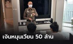 เงินหนุนเวียน 50 ล้านบาท!  ตำรวจ PCT บุกจับเครือข่ายเว็บพนันออนไลน์เช่าคอนโดหรูกลางกรุงเป็นที่ทำงาน