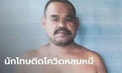 ตามล่า นักโทษคดีอาวุธสงครามและยาเสพติด ติดโควิด-19 หลบหนีออกจาก รพ.เบตง