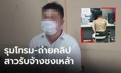 3 ทรชน รุมขืนใจถ่ายคลิปสาวชงเหล้ายับ ตำรวจรวบได้ 2 ยังหลบหนีอีก 1