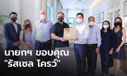 """นายกฯ ขอบคุณ """"รัสเซล โครว์"""" หลังโพสต์ชื่นชมไทย ช่วยโปรโมทสถานที่ท่องเที่ยว"""