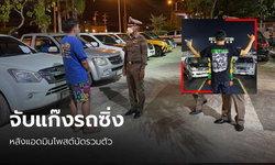 แอดมินเพจรถซิ่ง โพสต์เฟซบุ๊กนัดรวมตัวแข่งรถ ตำรวจดักรวบยึด 14 คัน ตรวจปัสสาวะสีม่วง 2 ราย