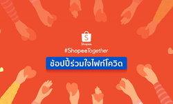 ช้อปปิ้งออนไลน์ 'Shopee 11.11 Big Sale' คืนความสุขสู่สังคม ผ่านโครงการ 'ช้อปปี้ร่วมใจไฟท์โควิด'