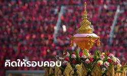 """นายกราชบัณฑิตฯ มองต่างมุม """"พระเกี้ยว"""" คือ สัญลักษณ์ความเสมอภาค-เสรีภาพของคนไทย"""