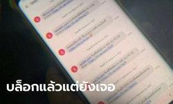 สั่งบล็อก SMS ครบ 1 เดือน ยังมีผู้ร้องเรียนนับร้อยต่อวัน ชี้ กสทช. ไม่บังคับใช้กฎหมาย
