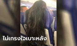 ผู้โดยสารสะพรึง! สาวปล่อยผมยาวสยาย พาดหลังเบาะบนเครื่องบิน ชาวเน็ตแห่แนะวิธีแก้เผ็ด