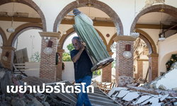 เปอร์โตริโก แผ่นดินไหวขนาด 6.4 เขย่าแรงสุดในรอบ 102 ปี เคราะห์ซ้ำเฮอร์ริเคน 2 ปีก่อน