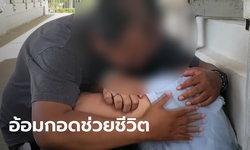 สาวป่วยซึมเศร้า ร้องไห้บนสะพานลอย ตร.กล่อมไม่ยอมลง จนแฟนหนุ่มมากอดปลอบ