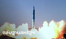 เอาแล้ว! อิหร่าน เปิดฉากยิงขีปนาวุธนับสิบลูก ถล่มฐานทัพ สหรัฐฯ ในอิรัก (คลิป)