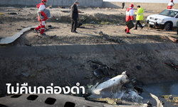"""อิหร่าน ปฏิเสธที่จะส่ง """"กล่องดำ"""" ของเครื่องบิน  737-800 คืนให้บริษัทโบอิ้ง"""