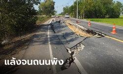 ปราจีนแล้งจัด ทำถนนทรุดตัว พังเป็นแนวยาว ชาวบ้านหวั่นอุบัติเหตุ