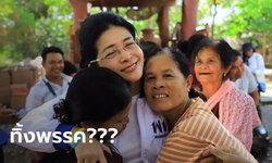 ลือสนั่น! คุณหญิงสุดารัตน์ หอบข้าวของชิ่งหนี พรรคเพื่อไทย-อนุดิษฐ์ ไม่เชื่อว่าจริง