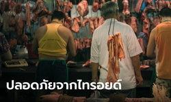 ไม่ต้องกังวล ปศุสัตว์ยัน เนื้อสัตว์ไทยปลอดภัย โรงชำแหละตัดต่อมไทรอยด์ก่อนขาย