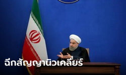 อิหร่านกร้าว ฉีกสัญญา-เดินหน้าโครงการนิวเคลียร์เต็มสูบ หลังนายพลถูกสังหาร