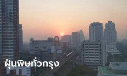 ฝุ่นมาอีกแล้ว PM 2.5 ค่าเกินมาตรฐาน 17 เขตในกรุงเทพฯ ฟ้าขมุกขมัวแต่เช้า