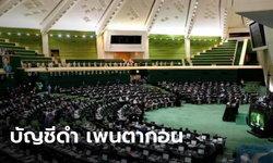 """ตึงเครียดต่อเนื่อง! อิหร่านขึ้นบัญชีดำ """"เพนตากอน"""" เป็น """"องค์กรก่อการร้าย"""""""