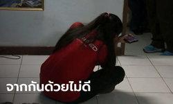 เสียงสะอื้นจากห้องเช่า แม่บ้านเจอสาวนั่งร้องไห้ นั่งมองศพแฟนกรีดแขน-แขวนคอตาย