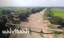 """เผยภาพน่าตกใจ """"แม่น้ำยม"""" แห้งขอดไม่มีน้ำ สัญญาณเตือนภัยแล้งรุนแรง"""