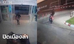 กราดยิงปล้นร้านทอง : คนร้ายบุกปล้นร้านทองกลางห้างดังลพบุรี ยิงดับ 3 ศพ เจ็บอื้อ