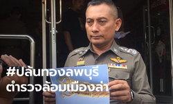 รอง ผบ.ตร. แถลงคดีปล้นร้านทองลพบุรี โจรชำนาญการใช้ปืน ค่าหัวพุ่งเกือบ 6 แสน