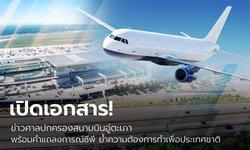 เปิดเอกสารข่าวศาลปกครองสนามบินอู่ตะเภา พร้อมคำแถลงการณ์ซีพี ย้ำความต้องการทำเพื่อประเทศชาติ