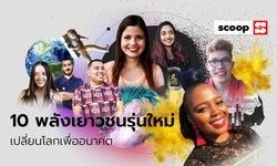 10 พลังเยาวชนรุ่นใหม่ เปลี่ยนโลกเพื่ออนาคต