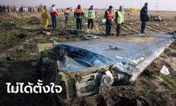 """อิหร่านยอมรับแล้ว เครื่องบินยูเครนถูกกองทัพยิงตก """"อย่างไม่ได้ตั้งใจ"""""""