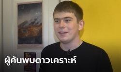 """เผย เด็กวัย 17 ปี เป็นผู้ค้นพบดาวเคราะห์ดวงใหม่ หลังฝึกงานกับ """"นาซ่า"""" แค่ 3 วัน"""