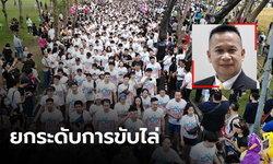 """โฆษกพรรคเพื่อไทย ชมผู้จัดงาน """"วิ่งไล่ลุง"""" ยกระดับการขับไล่ ก้าวไปอีกขั้น"""